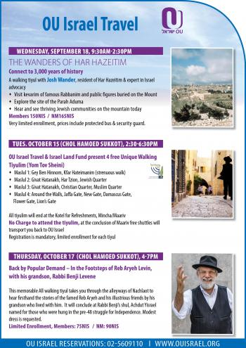 This Week at the OU Israel Center