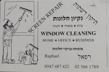 Enjoy Clean Windows for Shavuot!  Also Window Screen Repair