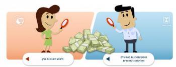 IsraeLifeTip - Lost Bank Accounts $$$  T09