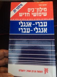 New Dictionary English Hebrew