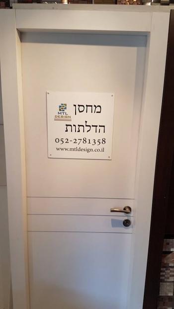Modern Interior doors -liquidation