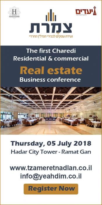 Tzameret - the first Charedi Real Estate Conference - July 5