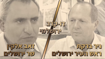 Jerusalem Elections: Barkat endorses Elkin, Calls for Pluralist Party Unity, and More Candidates