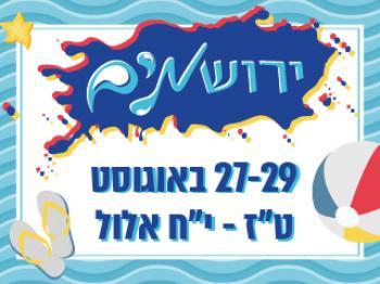 YerushaMayim Water Festival August 27-29