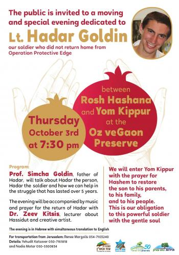 Video: Moving & Special Evening Dedicated to Lt. Hadar Goldin