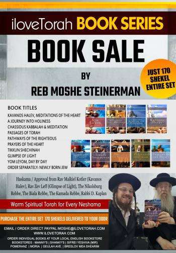 Wholesale Torah Books / Must Have! inspirational!