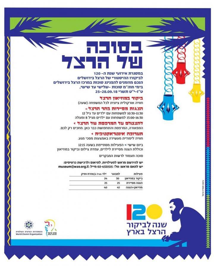 Sukkot at the Herzl Center (Jerusalem)