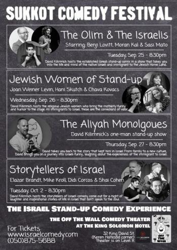 The Sukkot Comedy Experience
