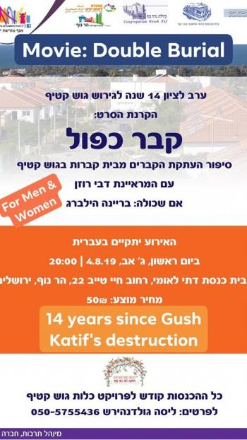 Gush Katif Bride Project: Screening of the Movie �Double Burial� Next Sunday, Aug. 4th - 3 Av
