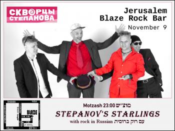 Stepanov's Starlings (from Russia) at Blaze Rock Bar
