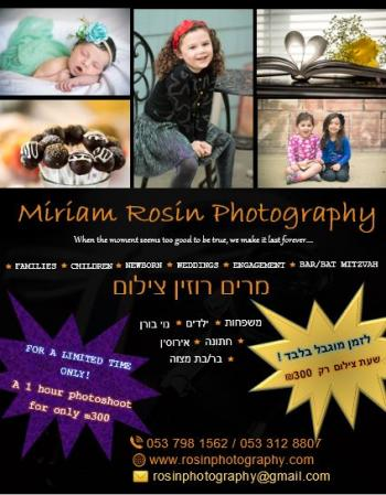 Miriam Rosin Photography- 300 NIS/1 hour photoshoot! *Limited time only!
