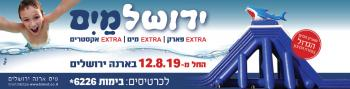 Jerusalem Has a Water Park this Summer! Yerushel Mayim