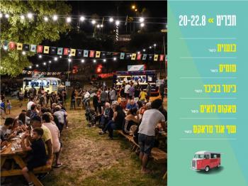 This Week At Jerusalem's Food Truck Festival: Knaanit, Tommy's, Taco Luis, and More!