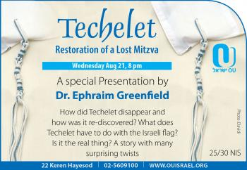 Techelet - Restoration of a Lost Mitzva  A special Presentation by Dr. Ephraim Greenfield