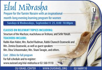 Elul Midrasha for Women