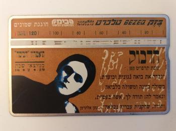 Collectors item: Phonecard � The Dybbuk + Shana tova