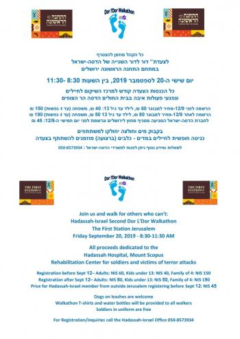 Hadassah-Israel Walkathon - Sept 20