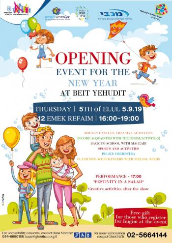 Opening Event for Young Families - Ginot Ha'ir