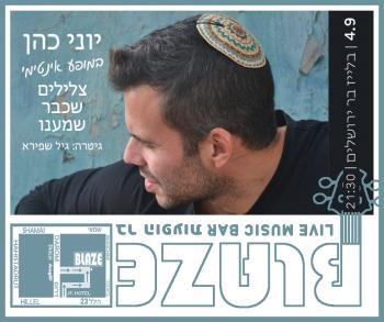 Yoni Cohen Live followed by Open Jam at Blaze Rock Bar