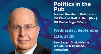 "Moshe ""Bogie"" Ya'alon - Sept. 11 - Shuk Mahane Yehuda"