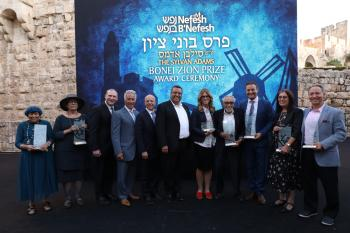 Outstanding Anglo Olim awarded the 2019 Bonei Zion Prize