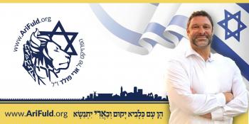 Ari Fuld Memorial and Dedication Ceremony - Invitation