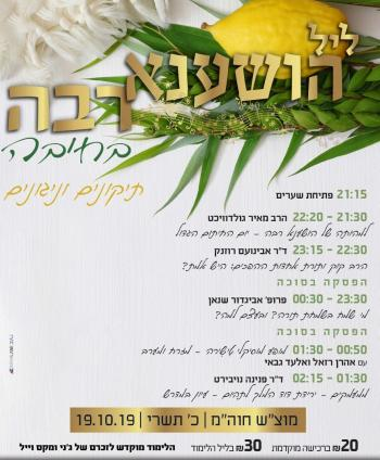 HOSHANA RABBAH EVE at the HIBBA CENTER 19/09