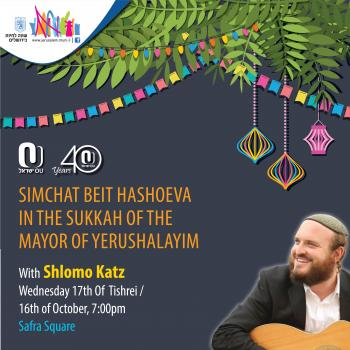 Join us for the Simchat Beit Hashoeva in the Sukkah of Yerushalayim's Mayor in Safra Square Yerusha