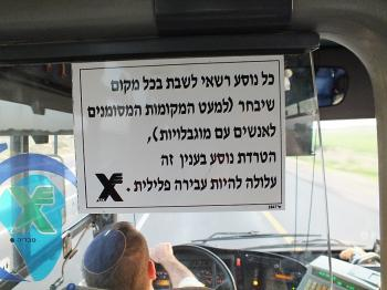 Bus operators to protest sudden budget cuts in Jerusalem