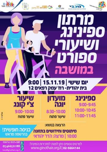 Spinning and Sport Marathon in the Moshava