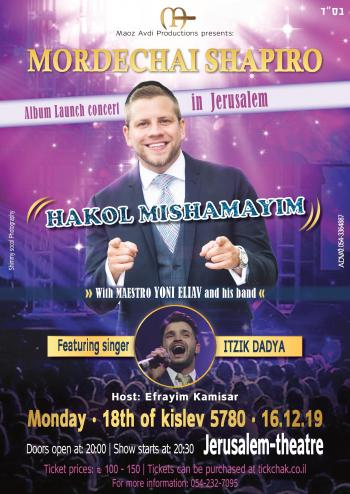 Mordechai Shapiro in Concert Dec 16