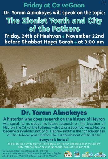 The Zionist Youth & City of Our Fathers Lecture @ Oz veGaon This Friday, Nov. 22nd