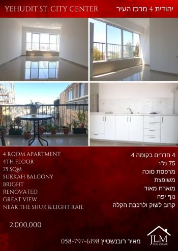 Furnished Bedroom & Living Room With A Balcony For 4200 Shekels In Nachlaot!