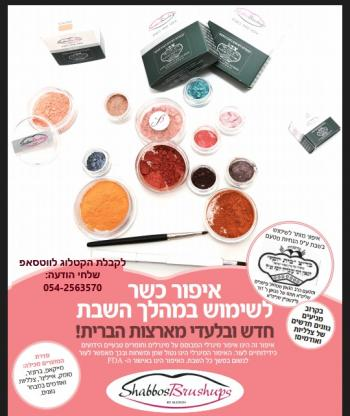Kosher Makeup4shabbat