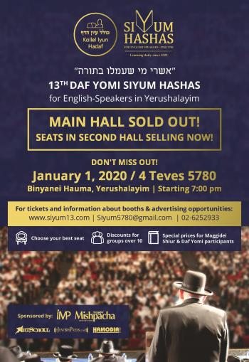 Siyum Hashas for English Speakers in Israel - Get Tickets Now!