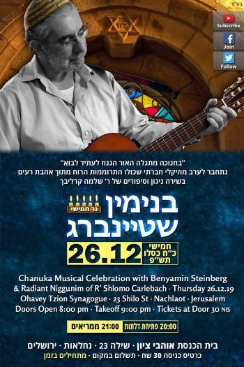 Benyamin Steinberg in Nachlaot Jerusalem - Dec 26