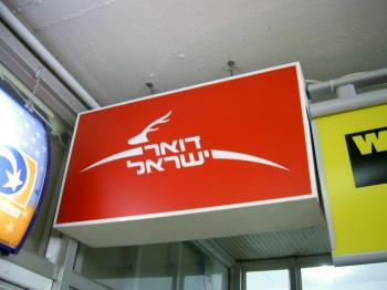 Amazon's free shipping brings Israeli postal services to state of chaos