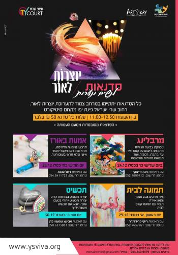 artist event on chanuka
