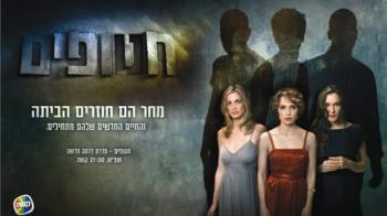 NY Times: Israeli TV series best foreign shows of decade