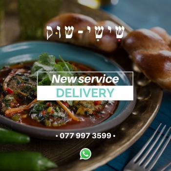 Shishi Shuk - Shabbat catering in Katamon