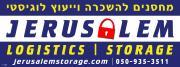 Jerusalem Logistics & Storage