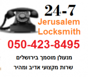 Jerusalem Locksmith: Very Experienced!
