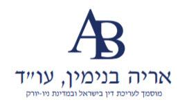 Ari Benjamin, Adv. -  Israeli New York Licensed Attorney