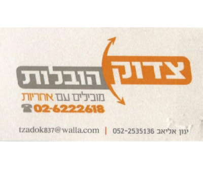 TZADOK MOVERS