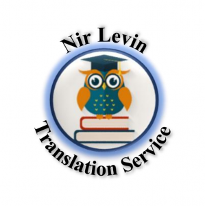 Professional translation from English to Hebrew / Nir Levin