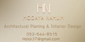Hodaya Nahum – Architectural Planing & Interior Design