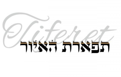 Tiferet Illustration