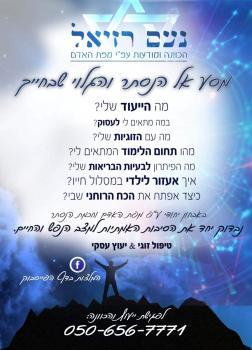 Noam Raziel Mental and Life Solutions