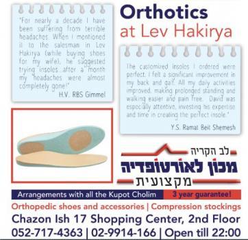 Orthotics at Lev Hakirya