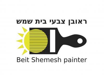 Reuven Beit Shemesh & RBS Painter